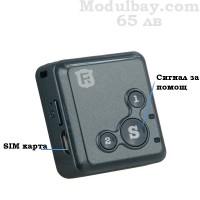 Паник бутон GSM с GPS тракер
