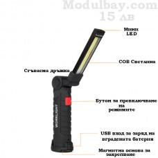 Работна LED лампа с вграден акумулатор