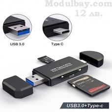 OTG Micro USB Type C Карточетец