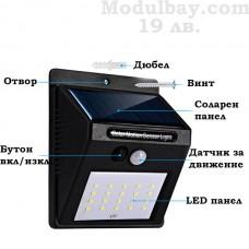 Лампа с детектор на движение